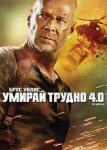"Трейлер ""The Hunt is On"" игры Crysis 3 на Kino-Govno.com"